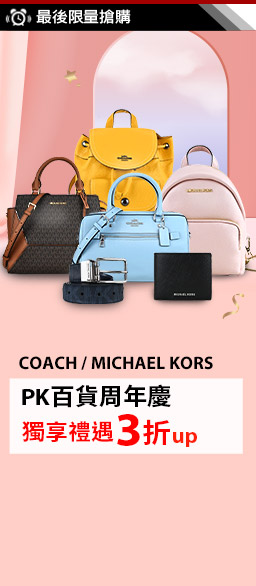 COACHxMK百貨周年慶3折up