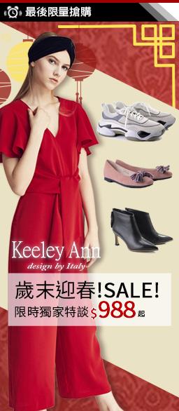 Keeley Ann專櫃女鞋↘獨家988up