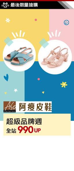 A.S.O阿瘦│超級品牌週↘$990元up