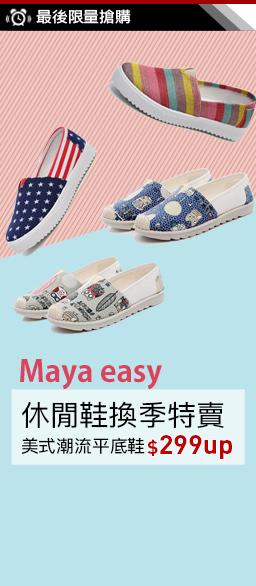 Maya easy美式潮鞋↘$299up