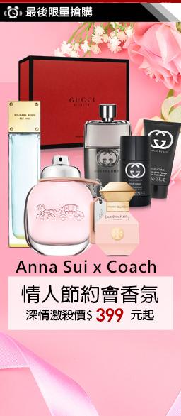 Anna Sui  x Coach七夕香水↘$399up