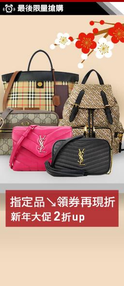 GUCCI&Burberry&YSL特賣2折up