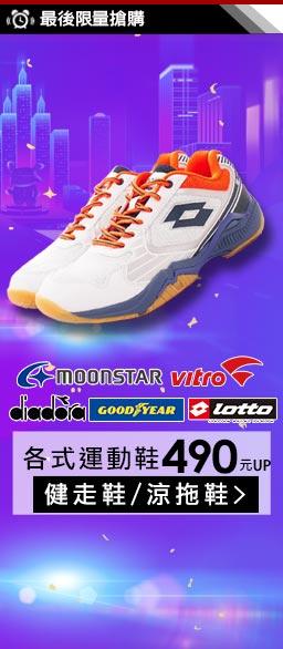 Lotto運動鞋聯合↘$490up