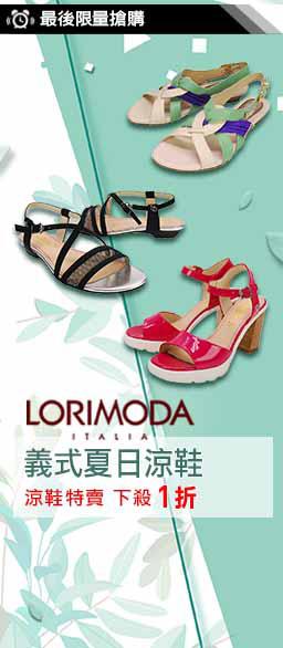 LORIMODA 義式涼鞋↘1折up