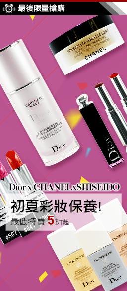 Dior x CHANEL x SHISEIDO聯合↘5折起