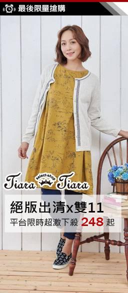 Tiara Tiara 雙11前哨↘248up