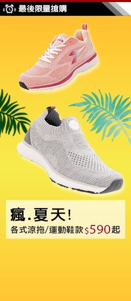 Lotto男女休閒鞋↘$590up