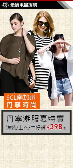 SCL南加州↘滿千送潮流韓T