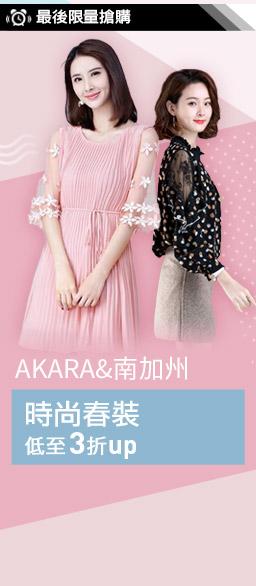 AKARA/南加州 流行女裝↘3折up