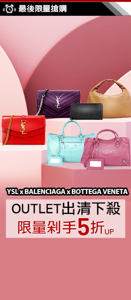 outlet出清剁手 5折up