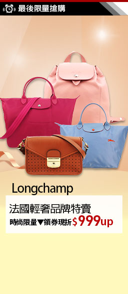 Longchamp特賣$999起