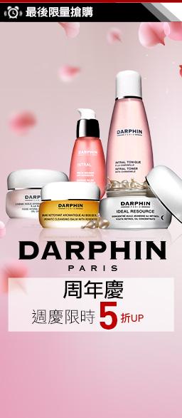 DARPHIN5折起↘滿額最高送9禮