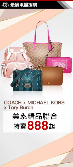 COACHxMKxTory Burch特賣$888up