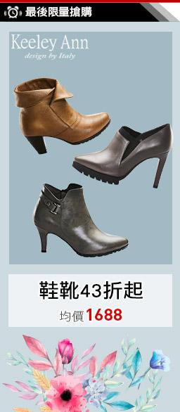 Keeley Ann美鞋均價↘$1688
