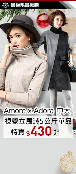 Amore x Adora特賣430up