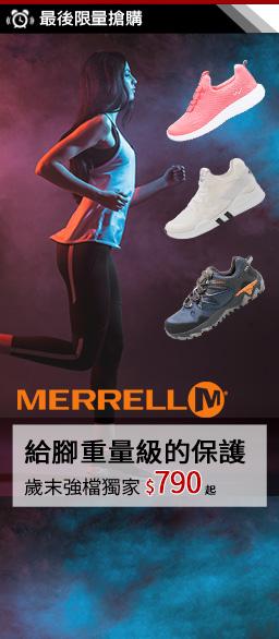 MERRELL戶外機能鞋↘獨家3折up