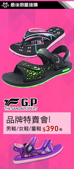 G.P阿亮代言涼拖鞋↘$390up