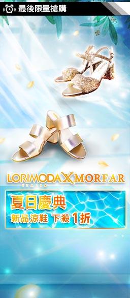 LORIMODA夏日慶典美鞋↘1折up