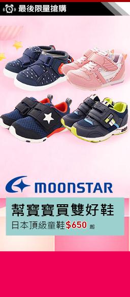 日本月星童鞋新年價↘$488up