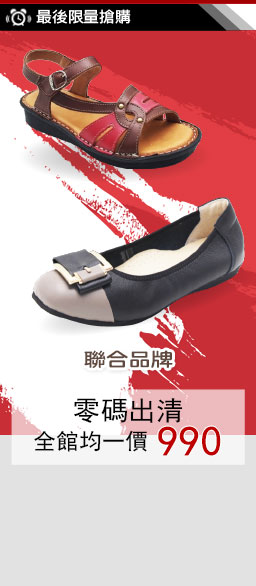 米蘭皮鞋聯合品牌零碼均一價↘990