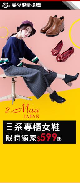 2.Maa日系專櫃女鞋↘獨家$599up