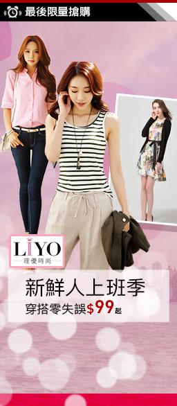 LIYO理優↘新鮮人上班季$99up