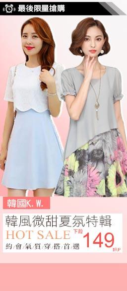 韓風洋裝↘夏氛約會微甜$149up