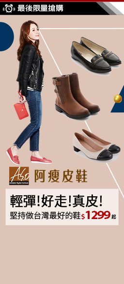 A.S.O阿瘦↘輕彈美鞋$1299up