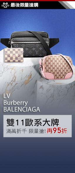 LV&Burberry歐系促銷再95折
