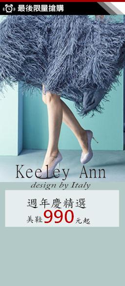Keeley Ann熱銷精選↘ 990up