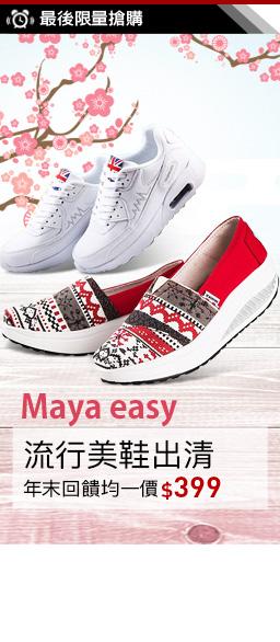 Maya easy美鞋出清↘$399
