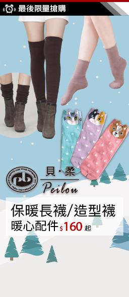 貝柔↘保暖襪/內搭褲160up