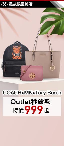 COACH&MK&TORY BURCH聯合特賣$999up