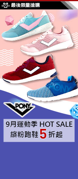 PONY 運動鞋↘5折up