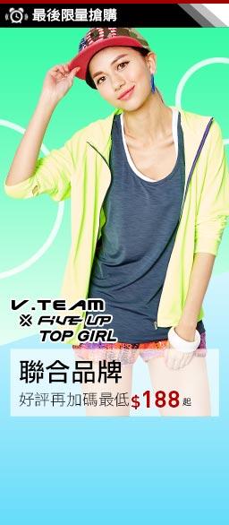 TOP GIRL服裝↘188up