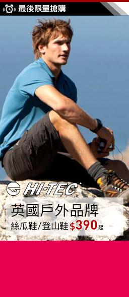 HI-TEC水陸休閒鞋↘獨家$390up