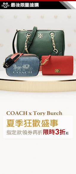 COACH x Tory Burch 夏狂歡3折up