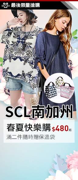 SCL南加州女裝↘480up