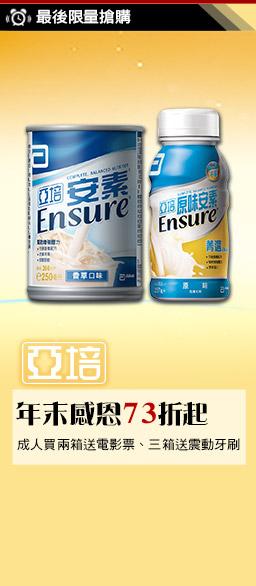 亞培保健食品/奶粉↘73折起