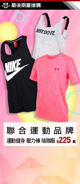 Nike X adidas運動服↘225up
