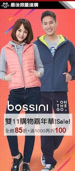 bossini 休閒服飾↘255up