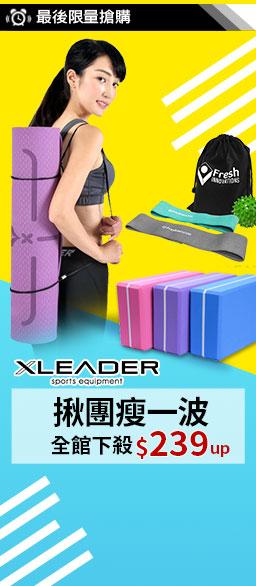 Leader健身暑期班↘全館特賣239元up
