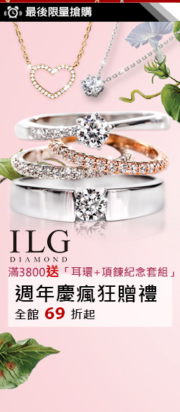頂級ILG鑽飾↘69折起
