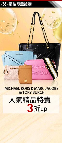 MICHAEL KORS&MJ聯合特賣$620起
