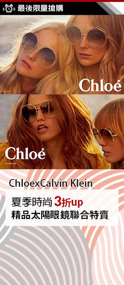 ChloexCK太陽眼鏡特賣↘3折up