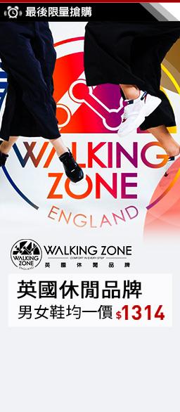 WALKING ZONE英國休閒鞋↘均一價1314
