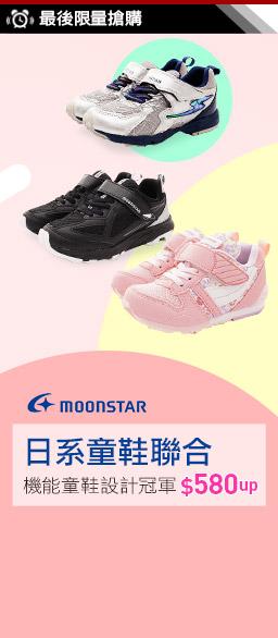 日本月星童鞋↘$580起
