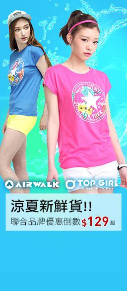 AIRWALK&TOP GIRL 服飾鞋包↘129up