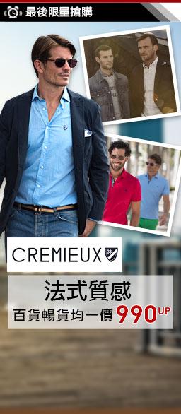 CREMIEUX專櫃男裝暢貨↘990up