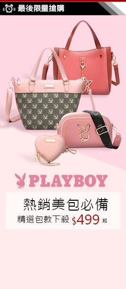 Playboy熱銷美包$499up